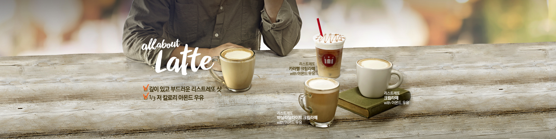 WEB _롤링 24 _ ALL ABOUT LATTE