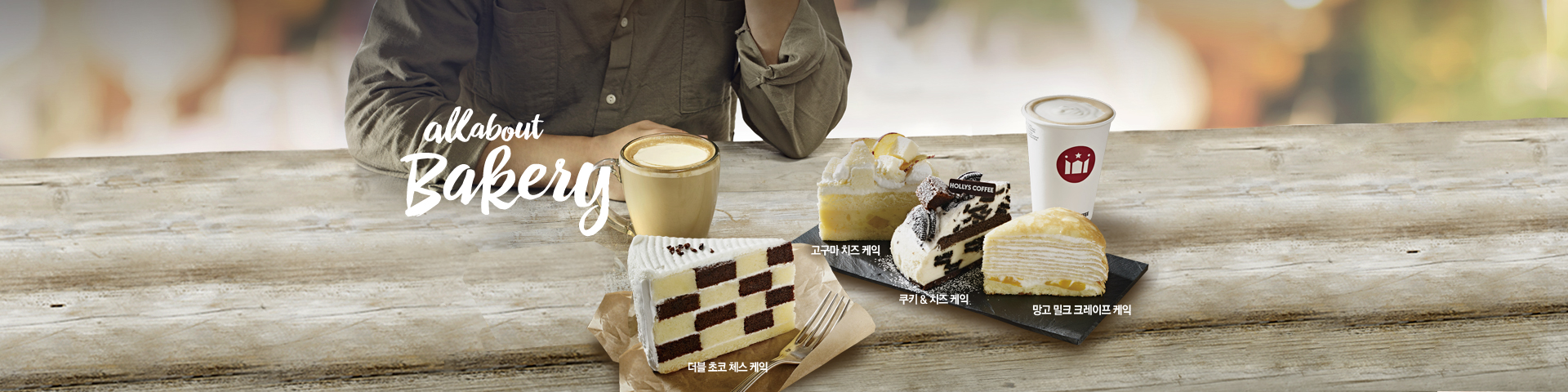 WEB _롤링 25 _ ALL ABOUT BAKERY