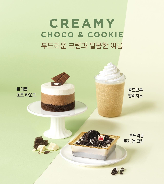 CREAMY CHOCO & COOKIE_초코쿠키