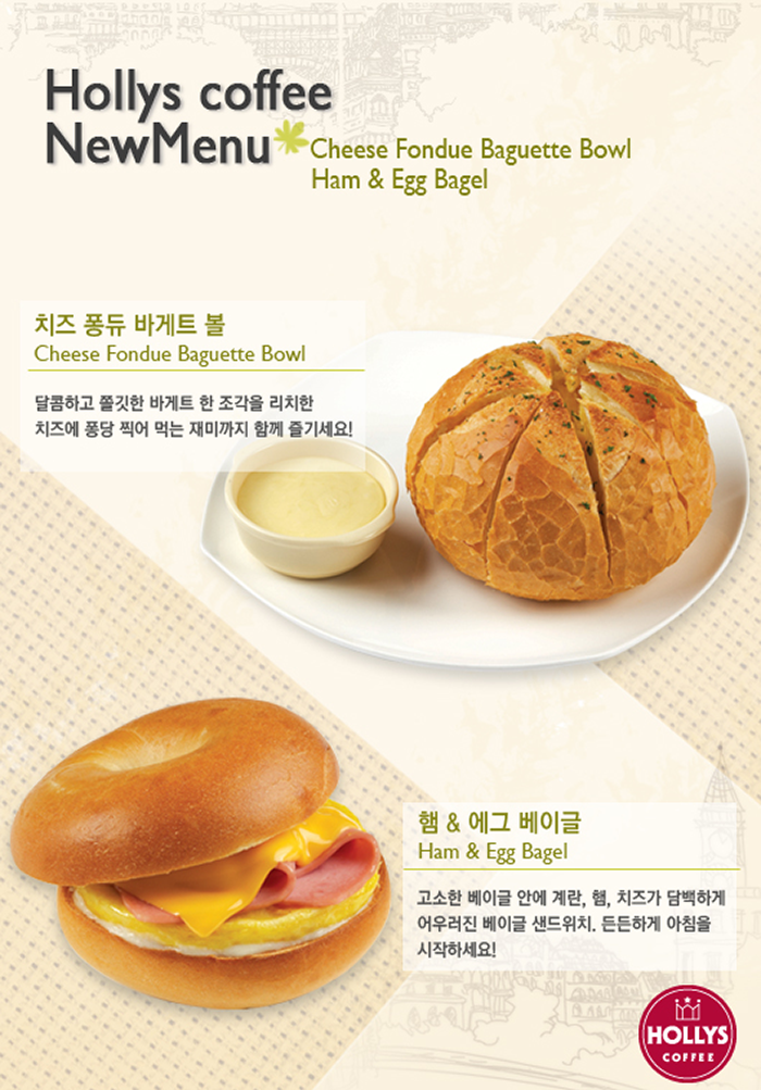 Cheese Fondue Baguette Bowl / Ham & Egg Bagel
