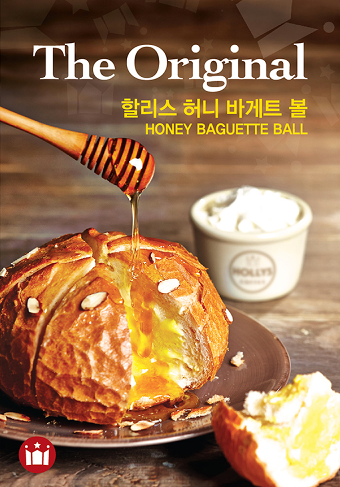 HOLLYS Honey Baguette Ball